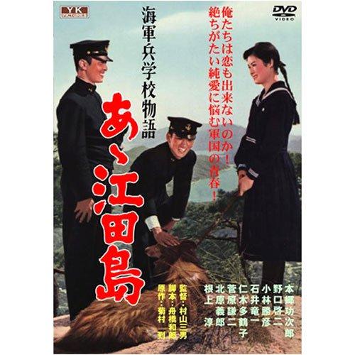 海軍兵学校物語 あゝ江田島 FYK-501 [DVD]
