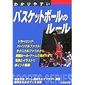 わかりやすいバスケットボールのルール (スポーツシリーズ)