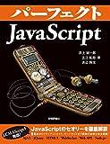 パーフェクトJavaScript