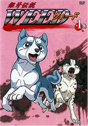 銀牙伝説 WEED 1巻