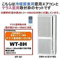 コロナ(CORONA) ウインドエアコン(冷暖房兼用タイプ・おもに4.5~7畳用) シェルホワイト CWH-A1814(WS) と テラス窓用取付枠(別売品) WT-8H お得なセット