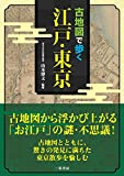 古地図で歩く 江戸・東京