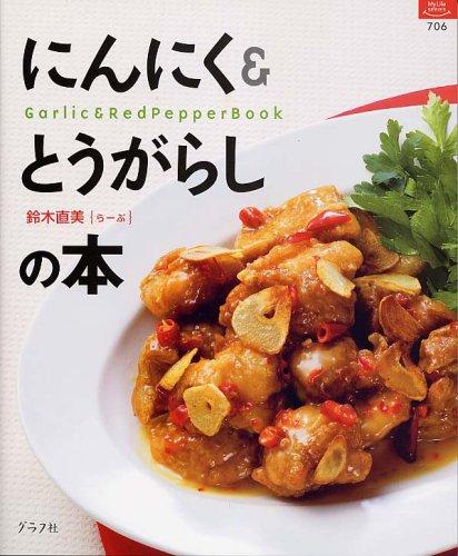 にんにく&とうがらしの本 (マイライフシリーズ 706 特集版)