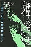 極厚愛蔵版 金田一少年の事件簿(13) (KCデラックス 週刊少年マガジン)