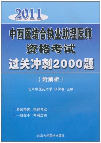 2011中西医结合执业助理医师资格考试过关冲刺2000题 附解析 大图欣