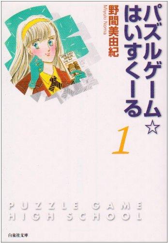 パズルゲーム☆はいすくーる (第1巻) (白泉社文庫)