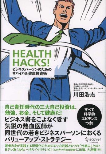 HEALTH HACKS! ビジネスパーソンのためのサバイバル健康投資術