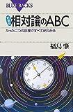 新装版 相対論のABC (ブルーバックス)