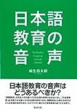 日本語教育の音声