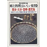 郷土料理とおいしい旅 (19)