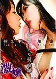神ユキ&壇蜜 「激嬢」 [DVD]