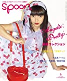 spoon. (スプーン) 2013年 06月号 [雑誌]