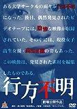 行方不明[DVD]