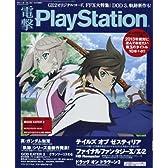 電撃PlayStation (プレイステーション) 2014年 1/16号 [雑誌]