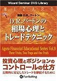 DVD D・R・バートンの相場心理とトレードテクニック