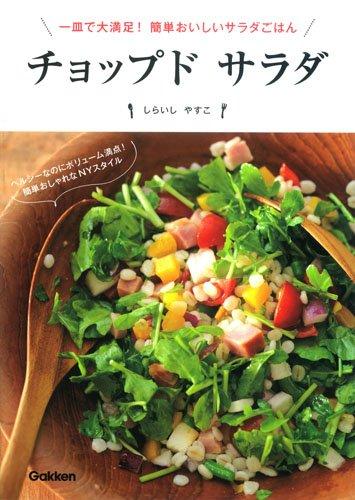 チョップド サラダ: 一皿で大満足! 簡単おいしいサラダごはん