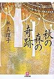 秋の森の奇跡 (小学館文庫)