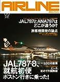 AIRLINE (エアライン) 2012年 07月号 [雑誌]