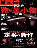最高級鞄&革小物読本 完全保存版 (ビッグマンスペシャル)
