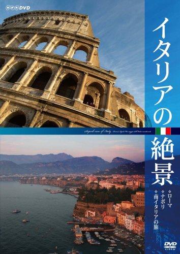 イタリアの絶景 ローマ・ナポリ・南イタリアの旅 [DVD]