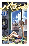 ハヤテのごとく! 46 見えちゃいけない所が見えちゃうカード付き限定版 (少年サンデーコミックス)