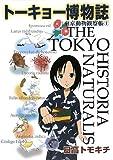 トーキョー博物誌東京動物観察帳 1 (1) (産経コミック)