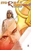 Storm Riders Novel: A Tale Of No Name Volume 2 (Storm Riders Novels)