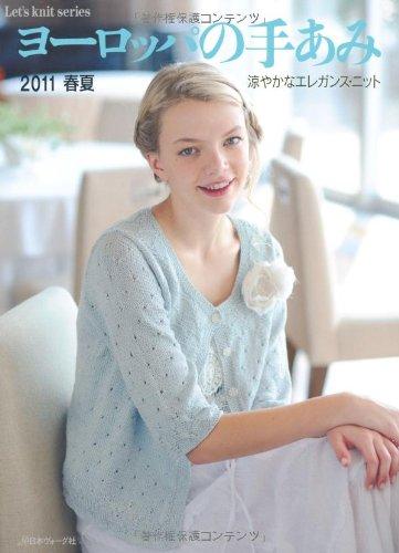 ヨーロッパの手あみ 2011春夏 (Let's Knit series)