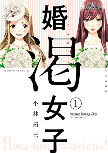 婚渇女子(1) (ヤングキングコミックス)