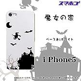 iphone5 ケース iphone5 カバー アイフォン5 ケース アイフォン5 カバー iphone5カバー アイフォン5ケース 魔女の家 3EB