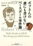 ボブさんの誰にも書けないベースボール事件簿/書評・本/かさぶた書店