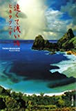 遠くて浅い海 (文春文庫 ひ 16-3)