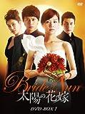 太陽の花嫁 DVD-BOXI