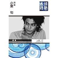 情熱大陸×小栗 旬 [DVD]