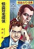 怪盗対名探偵―怪盗ルパン全集 (ポプラ文庫クラシック)