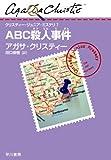 ABC殺人事件 / アガサ・クリスティー のシリーズ情報を見る