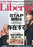 The Liberty (ザ・リバティ) 2014年 06月号 [雑誌]