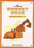 平成28年度版 建設機械施工技術必携