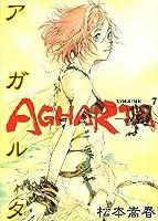 アガルタ 7 (ヤングジャンプコミックス)