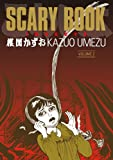 Scary Book Volume 2: Insects (1593074867) by Umezu, Kazuo
