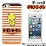 docomo au SoftBank iPhone5 iPhone5S 対応 チキンラーメン キャラクター ハード クリア ケース カバー ジャケット (ひよこちゃん/スタンダード)