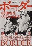 ボーダー vol.1—迷走王 (1) (双葉文庫 た 33-1 名作シリーズ)