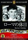ローマの休日 日本語字幕版 オードリー・ヘプバーン グレゴリー・ペック FRT-096 [DVD]