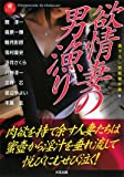欲情妻の男漁り—書下ろし官能傑作選〈19〉 (大洋文庫)