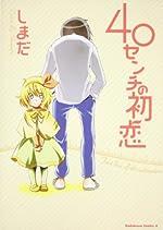 40センチの初恋 (角川コミックス・エース 232-2)