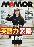MAMOR(マモル)2016年6月号 (月刊誌)