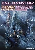 ファイナルファンタジーXIII-2 シナリオアルティマニア