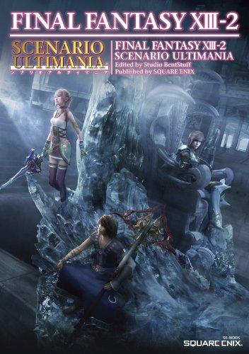 ファイナルファンタジーXIII-2 シナリオアルティマニア (SE-MOOK)