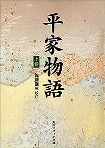平家物語(上) (角川ソフィア文庫)