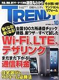 日経 TRENDY (トレンディ) 2013年 10月号 [雑誌]